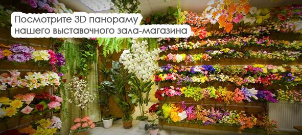 Оптом искусственные цветы казань